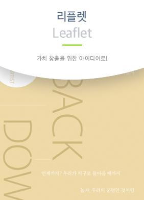 리플렛 Leaflet 가치 창출을 위한 아이디어로!