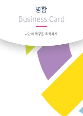명함 Business Card 나만의 특징을 독특하게!