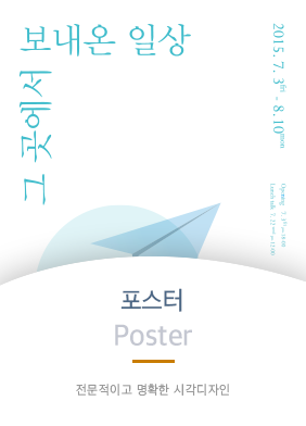 포스트 Poster 전문적이고 명확한 시각디자인!