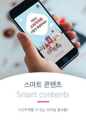 스마트 컨텐츠 Smart contents 시선주목할수 있는 홍보물